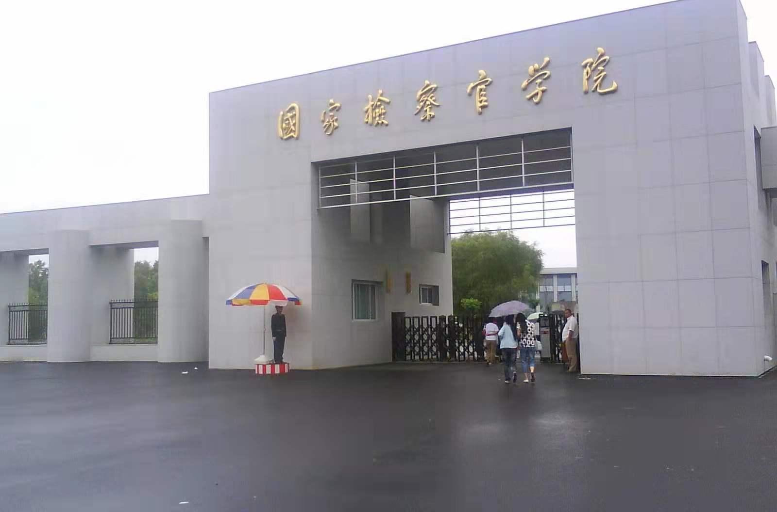 北京国家检察官学院