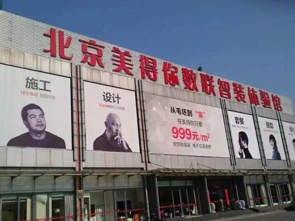 北京火车西站莲花池公园旁